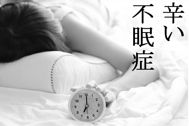 辛い不眠症