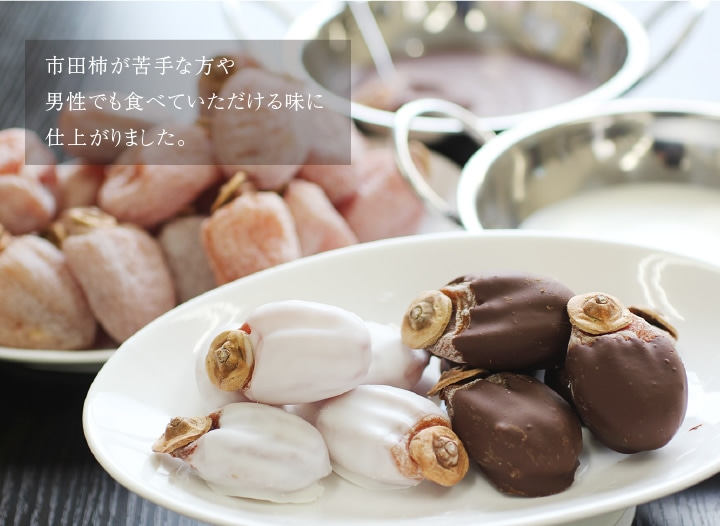 柿チョコレート/市田柿/チョコ/スイーツ/干し柿/干柿