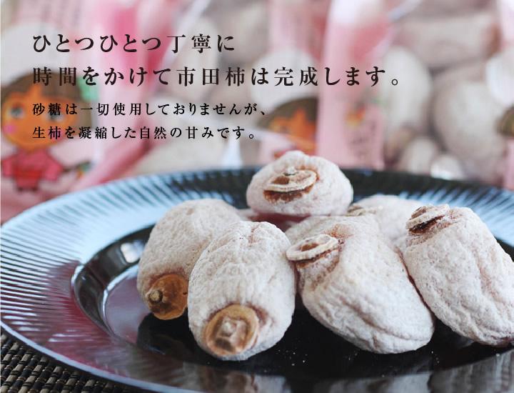 信州の特産品 市田柿(干し柿) 徳用300g
