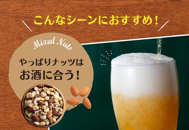 やっぱりナッツはお酒に合う!