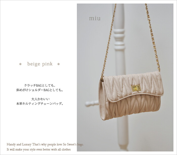 チェーンバッグ 本革 キルティング 斜めがけチェーンバッグ【ミウ】チェーンバッグ好きにおすすめ♪ベージュピンク