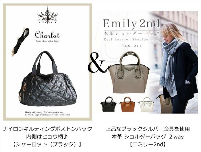 ナイロンキルティングボストンバッグ シャーロットと、長財布も入る本革ポシェット(エミリー2) セット割