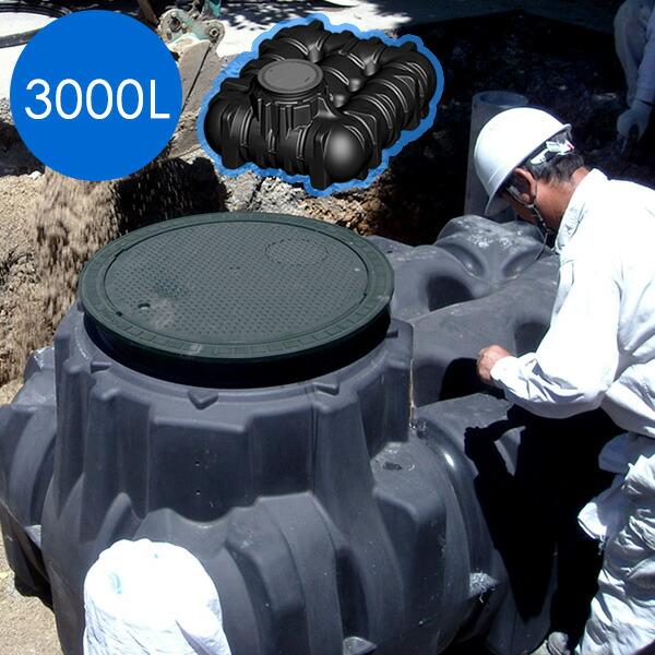 アンダータンク 3000L