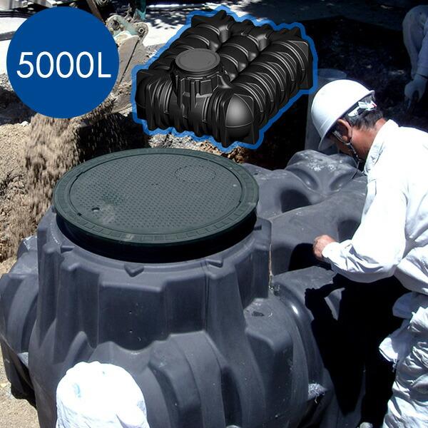 アンダータンク 5000L