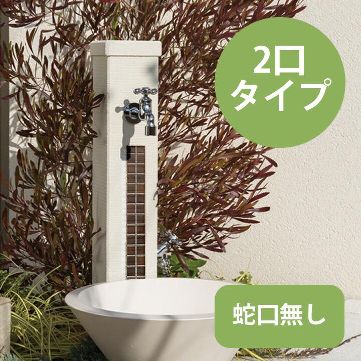 ファミエンテ 立水栓