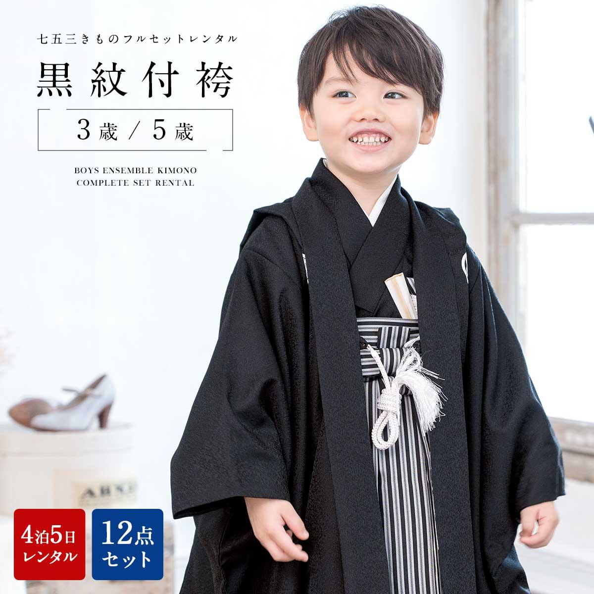 【レンタル 男児黒紋付き袴セット】