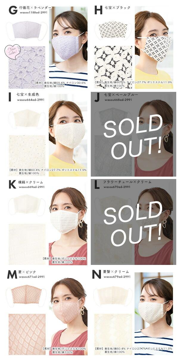 涼やかなレースマスク