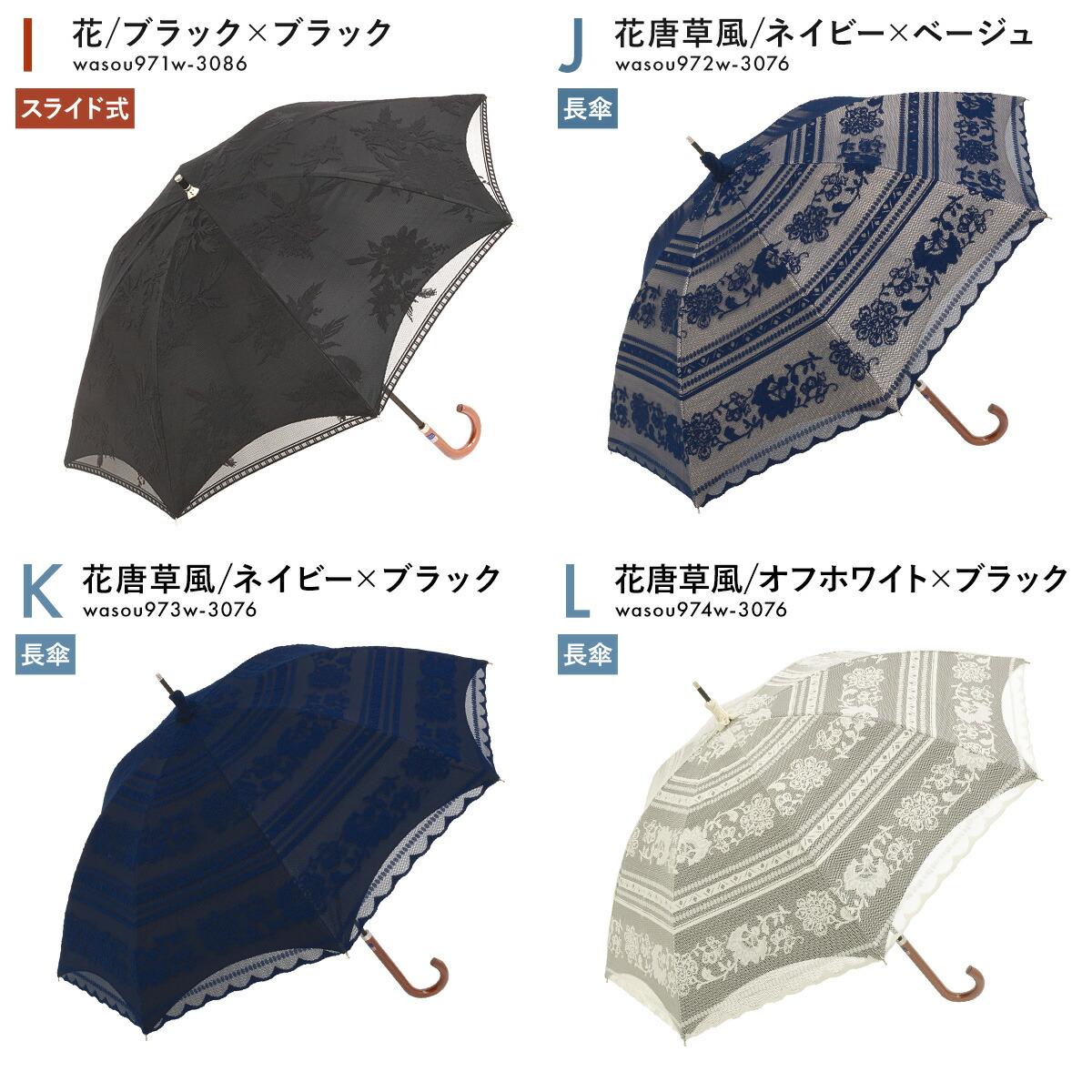 レースが上品な日傘