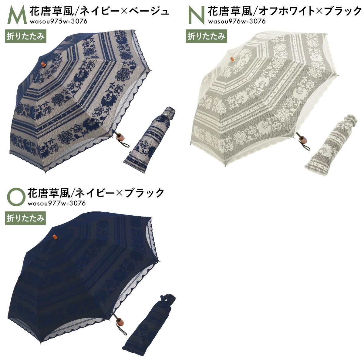 折り畳みからスライド式まで揃った日傘