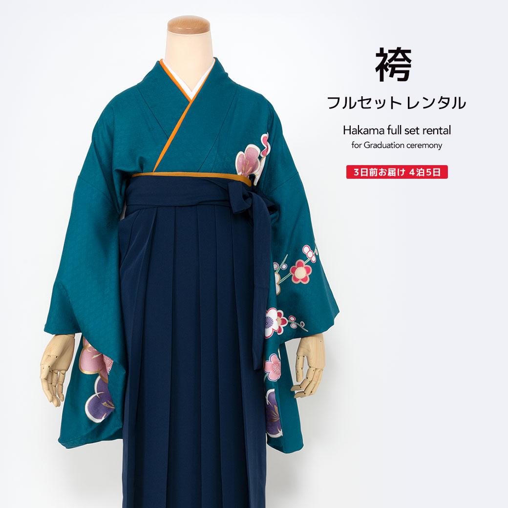 【レンタル レディース袴セット】