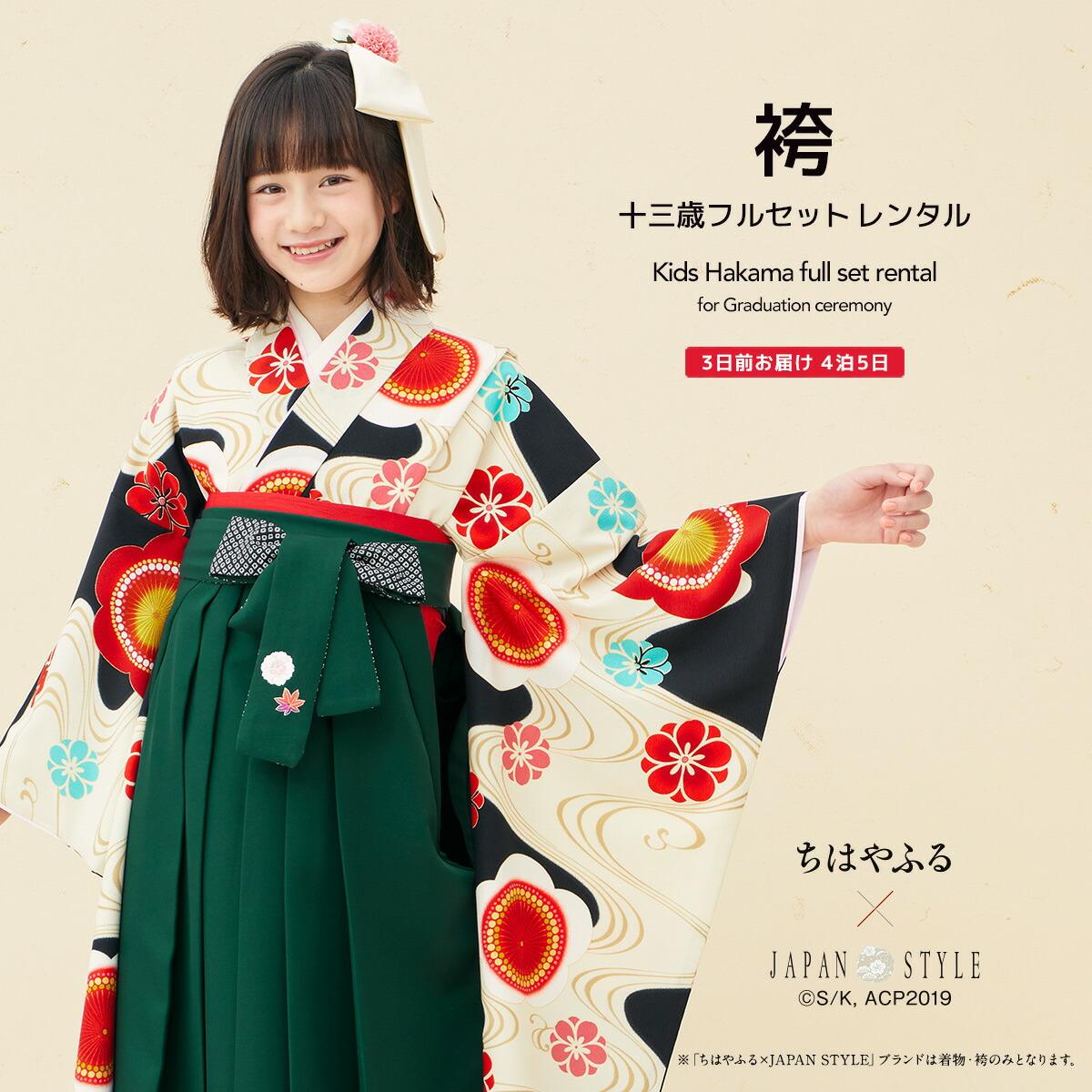小学校の卒業式向け着物・袴セット