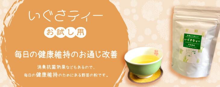 いぐさティ-(お茶)