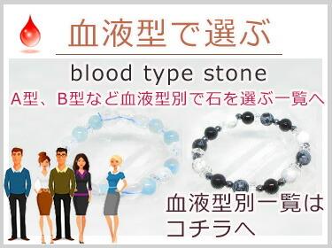 血液型別パワーストーン