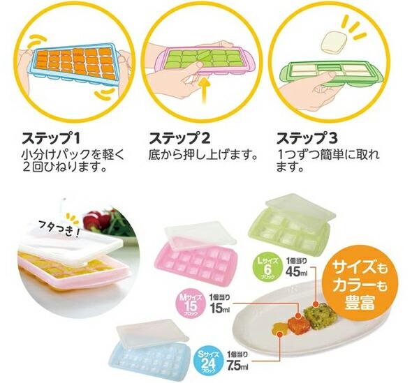 楽天市場】エジソン 冷凍小分けパック Mサイズ 15ブロック(1コ入)【エジソントイ】:爽快ドラッグ