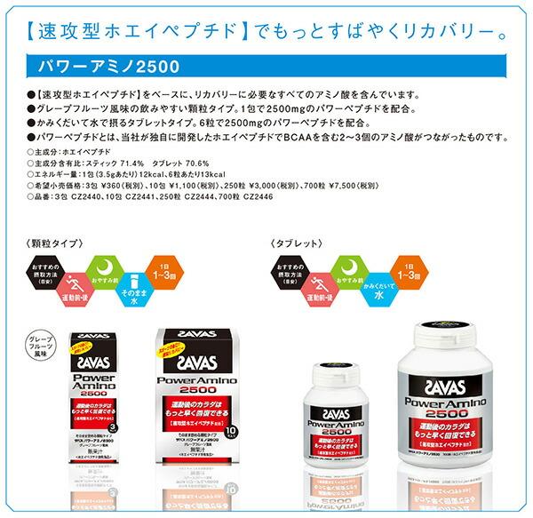 ザバス 【ザバス(SAVAS)】 【送料無料】 (700粒) パワーアミノ2500 [アミノ酸]