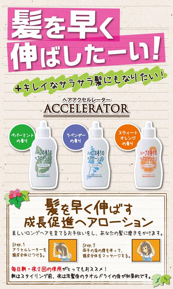 楽天市場 ヘアアクセルレーター ラベンダーの香り 150ml ヘア