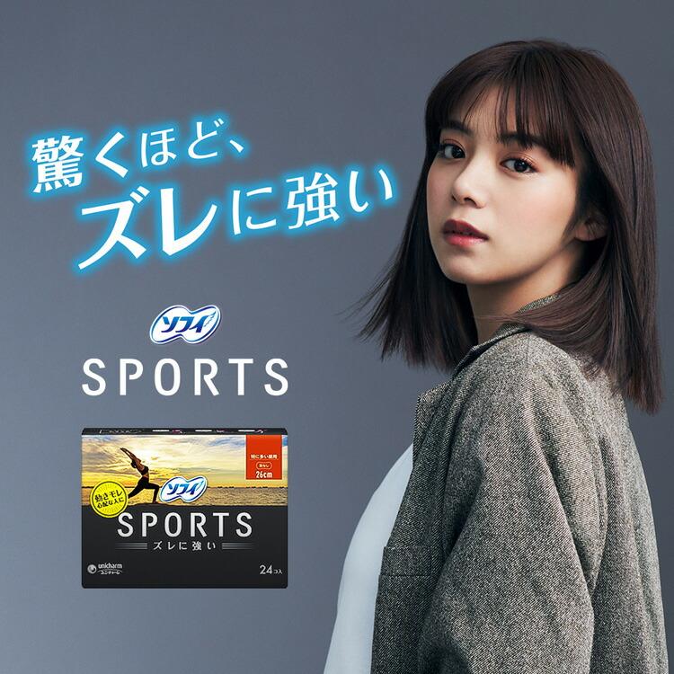 ソフィ スポーツ