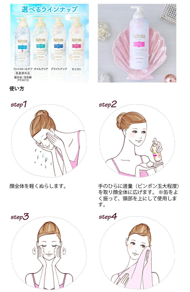 ビフェスタ 炭酸 泡 洗顔 使い方