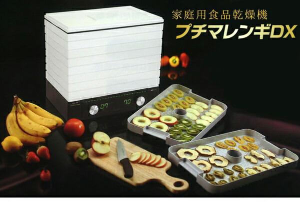 家庭用食品乾燥機 プチマレンギDX TTM-440N