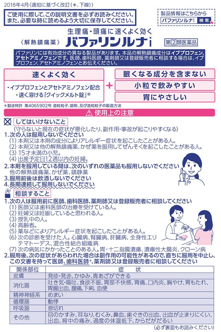 鎮痛 フェン 剤 アミノ アセト