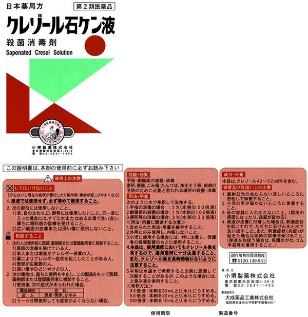 0d67401261 第2類医薬品】日本薬局方 クレゾール石ケン液(500mL):爽快ドラッグ