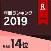 2019総合14位