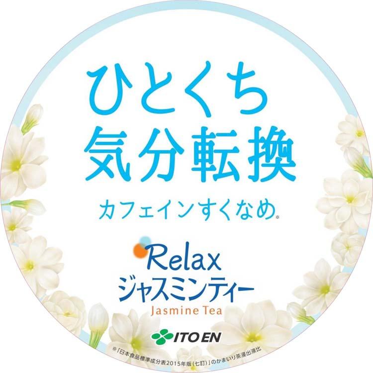 【楽天市場】伊藤園 リラックスジャスミンティー(2L*12本セット ...