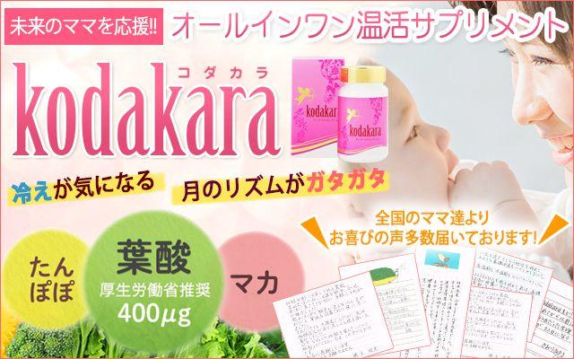 「葉酸」「マカ」配合妊活サプリメントkodakara(コダカラ) ベビ待ちさんよりお喜びの声が届いています