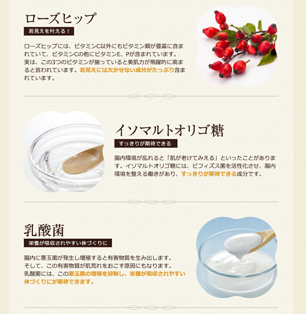 ローズヒップ、オリゴ糖、乳酸菌