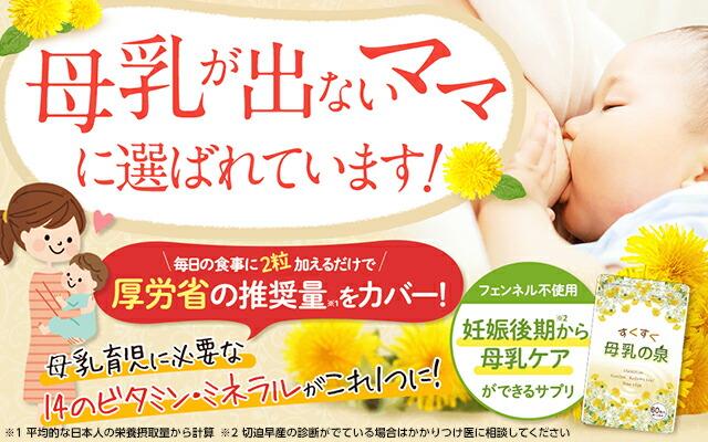 母乳が出ないママに選ばれています!母乳の泉