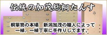 伝統の加茂総桐たんす