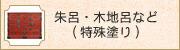 朱呂・木地呂など(特殊塗り)
