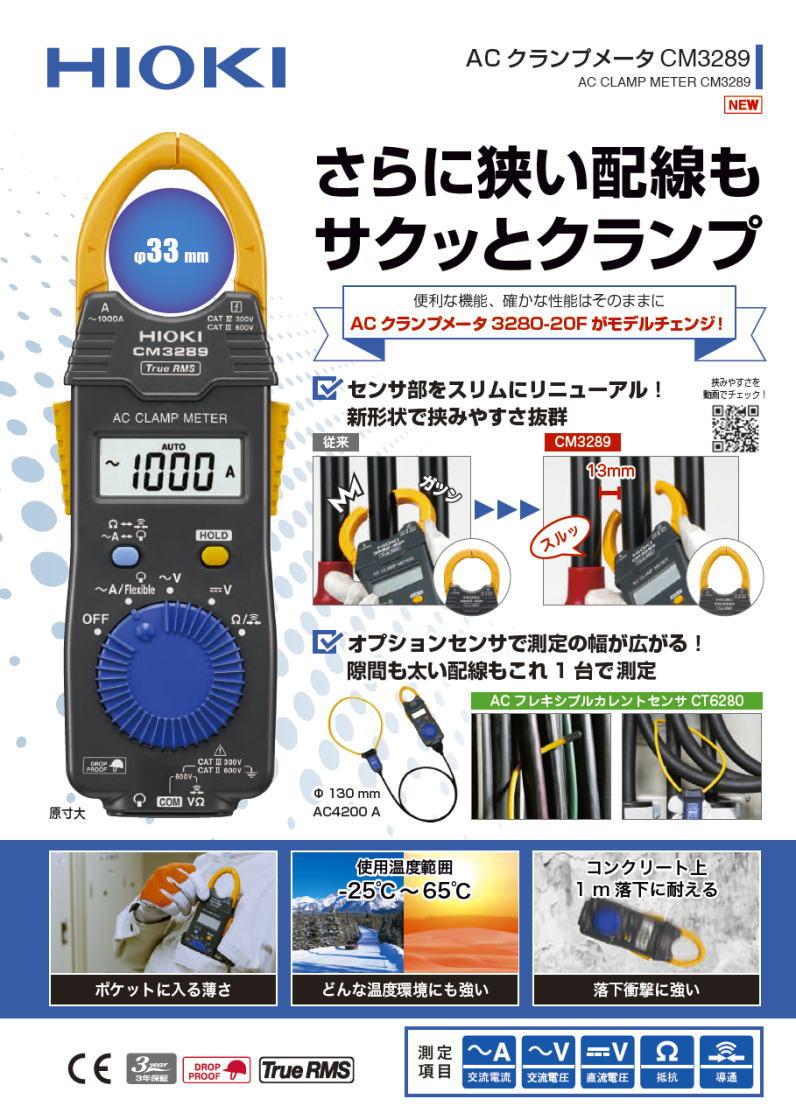 Image result for Hioki CM3289