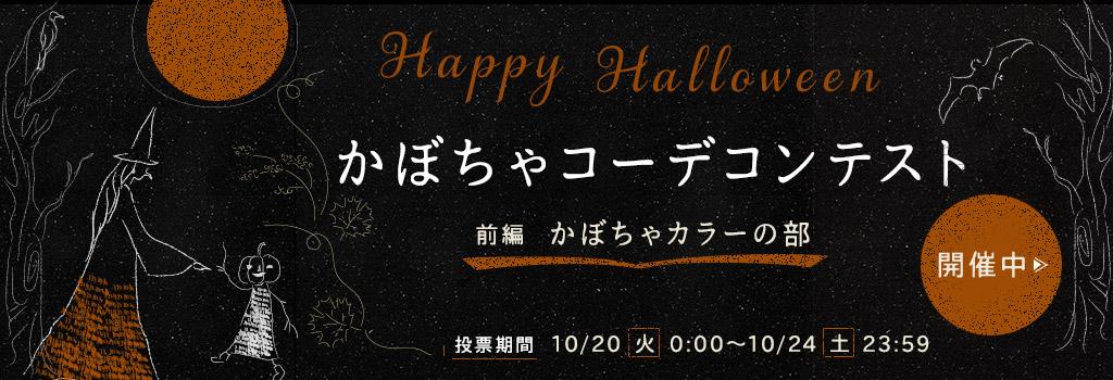 かぼちゃコーデコンテスト 前編かぼちゃカラーの部 投票期間:10/20(火)0:00~10/24(土)23:59