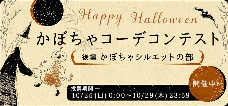 かぼちゃコーデコンテスト 後編かぼちゃシルエットの部 投票期間:10/25(日)0:00~10/24(木)23:59