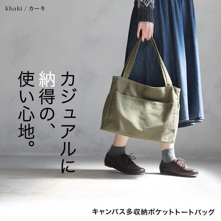 385f29c6f0d8 バッグ カジュアルな毎日に頼れる、整頓上手なバッグ。キャンバス多収納ポケットトートバッグレディース/鞄/帆布/肩掛け/手提げ/コットン/綿/シンプル/ 通勤/通学