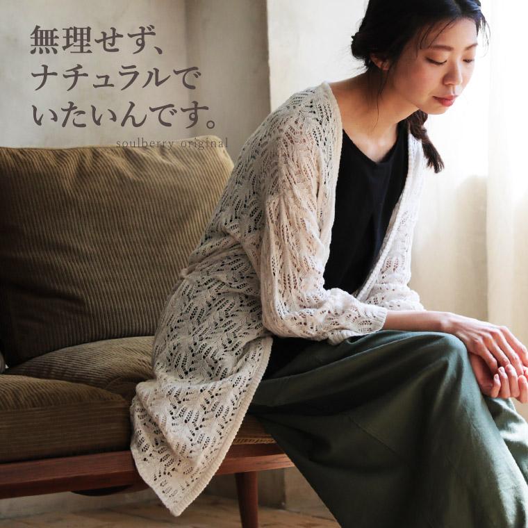 透かし編み長袖ニットカーデ