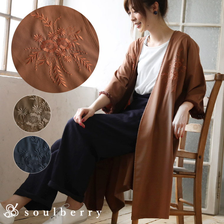 袖刺繍ロングカーディガン