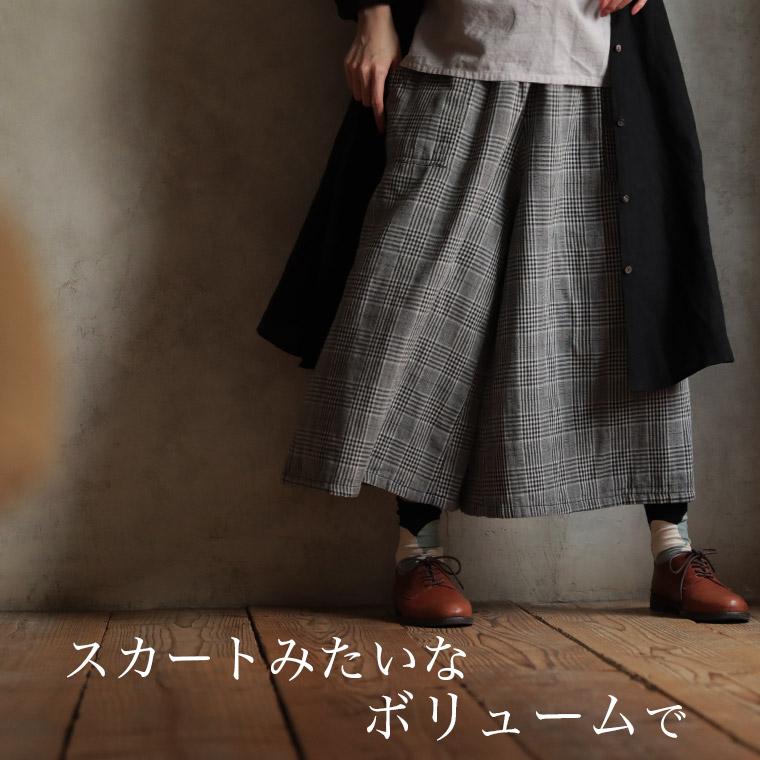 <b>スカートみたいなボリュームで</b>