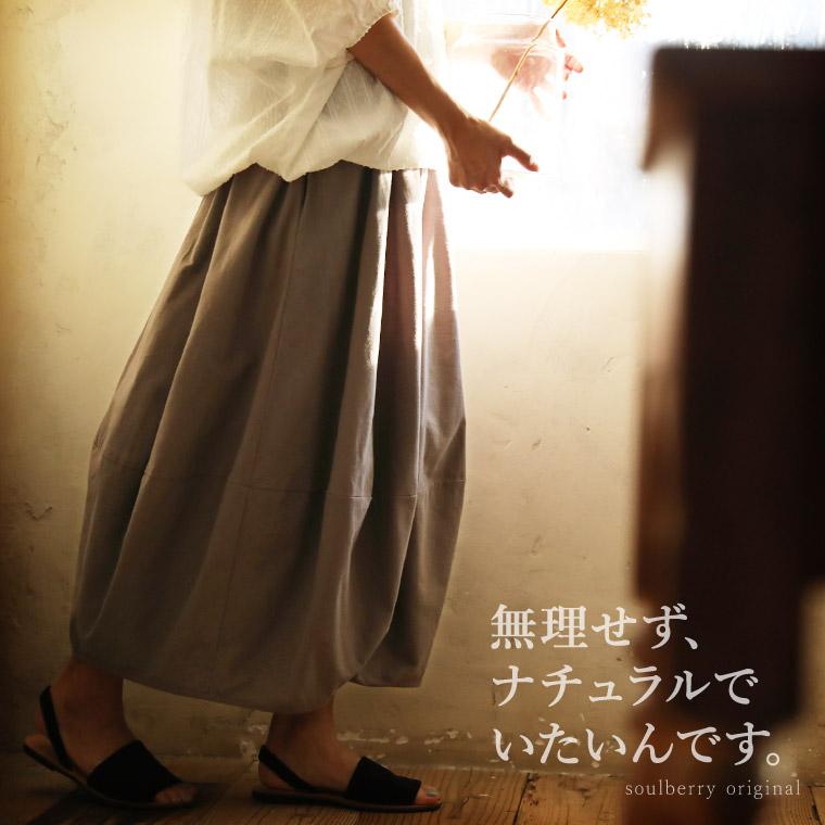 綿バルーンスカート