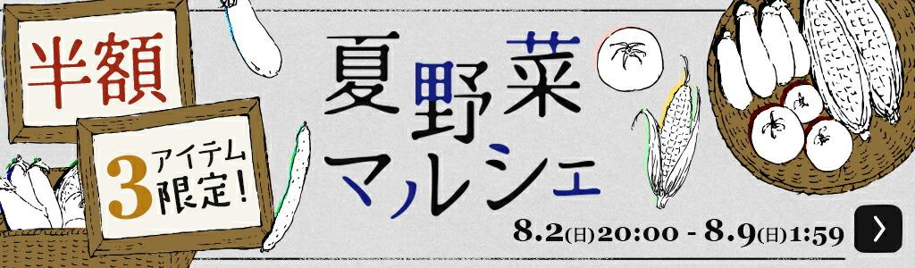 夏野菜マルシェ 3アイテム限定半額クーポン 8/2[日]20:00~8/9[日]1:59