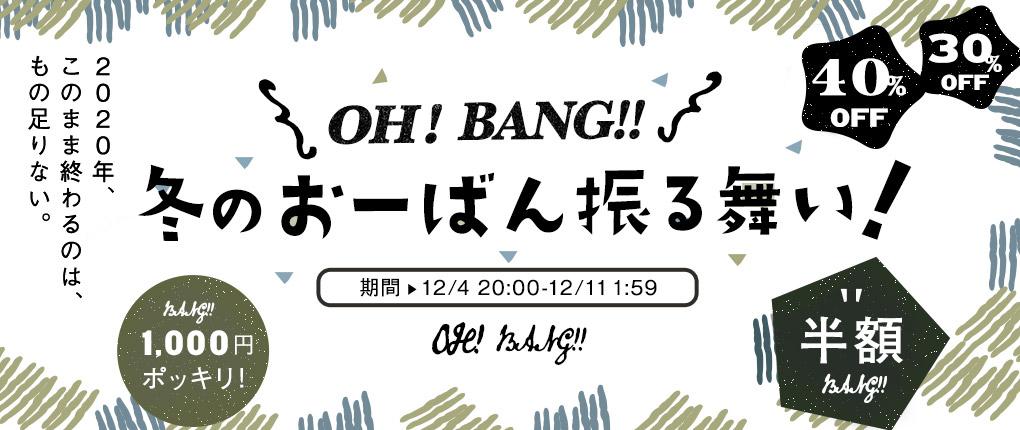 OH!BANG!!冬のおーばん振る舞い