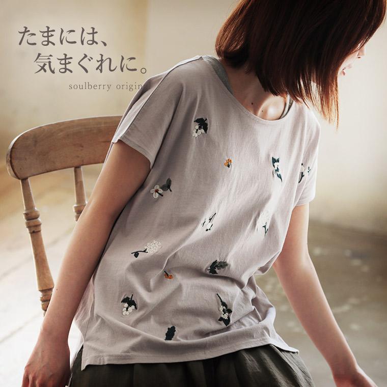木の実柄刺繍Tシャツ