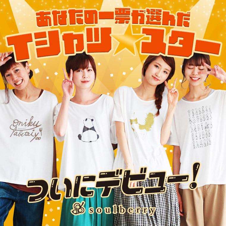 アンケート企画4柄プリントTシャツ