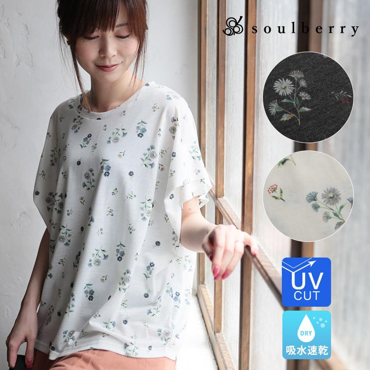 UVカット+吸水速乾花柄Tシャツ