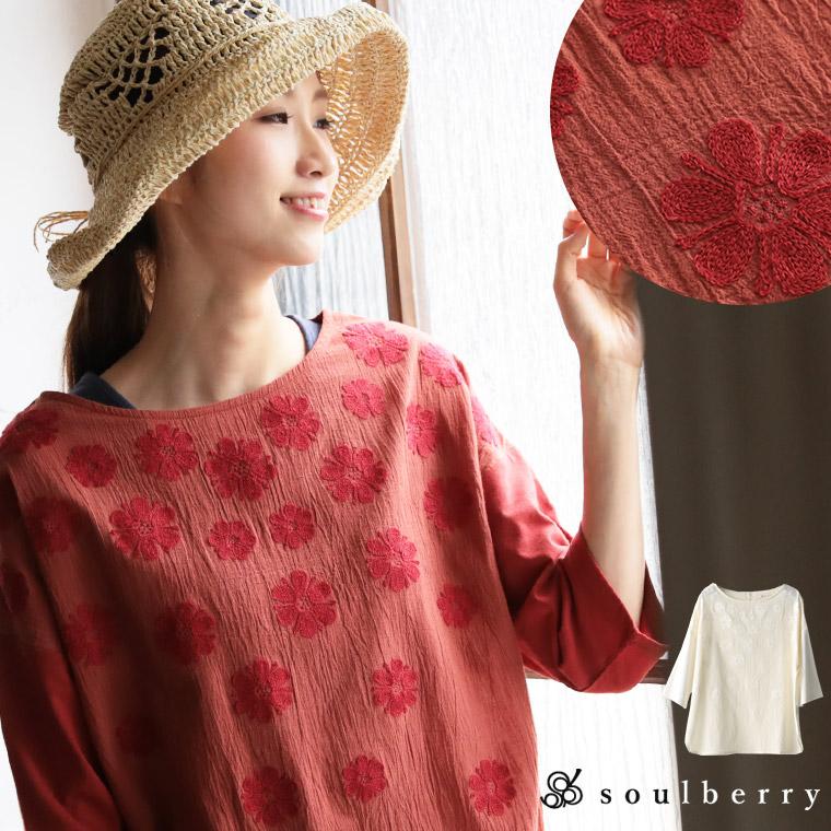 袖切り替え花刺繍プルオーバー