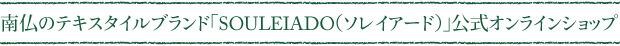 南仏のテキスタイルブランド「SOULEIADO(ソレイアード)」公式オンラインショップ