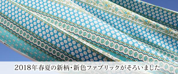 2018S/S Fabric