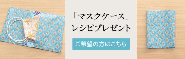 「マスクケース」レシピプレゼント