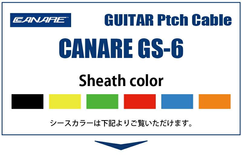 CANARE GS-6